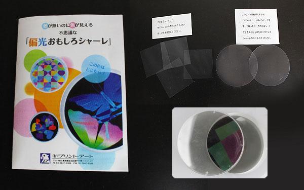 光の色を簡単に見ることができる体験キット 偏光おもしろシャーレ
