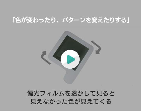 偏光板アート作品紹介