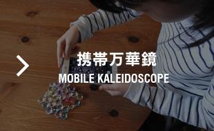 携帯万華鏡