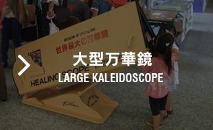 大型万華鏡